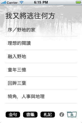 Screenshots for 我又將逃往何方