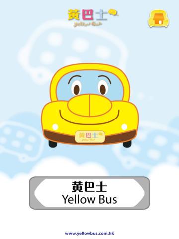 玩書籍App|认字卡交通篇免費|APP試玩