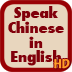 Speak Chinese in English for Fun HD