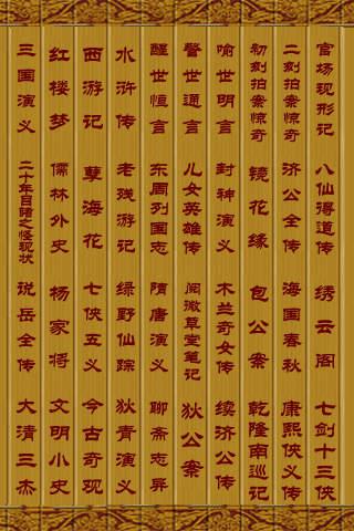 CN CLASSIC BOOKS 中文古典文学名著(34本)