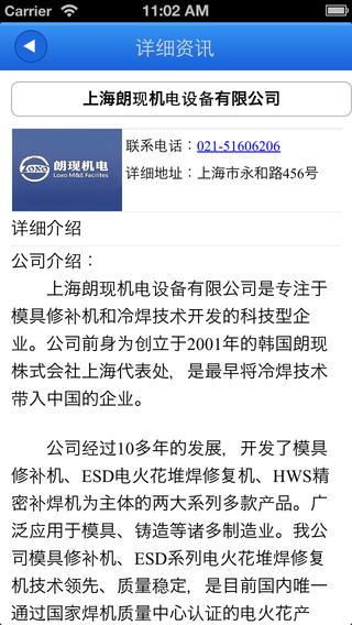 掌上中国机电网