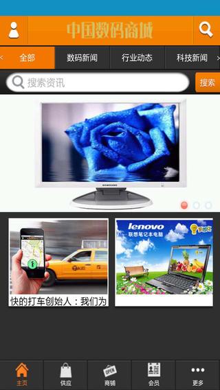 中国数码商城