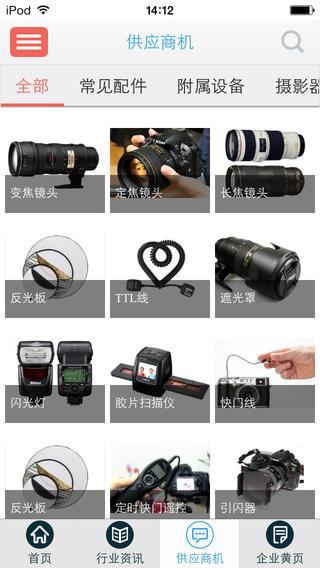 西南摄影网-专业摄影器材网站