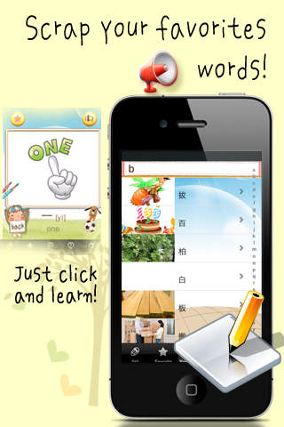 Kids Chinese Free iPhone Screenshot 5