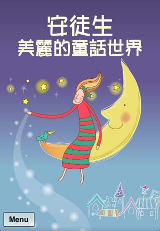 安徒生美麗的童話世界