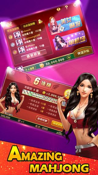 The Queen of Mahjong