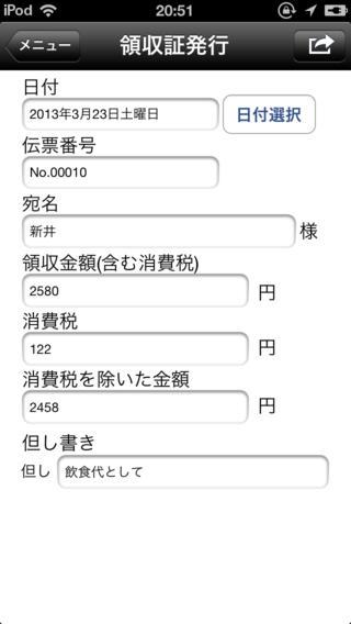 領収証印刷 App