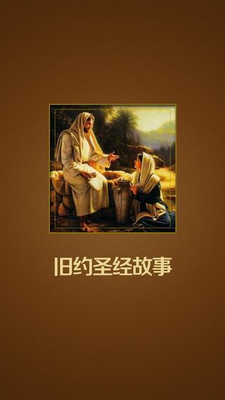 Old Bible Stories HD易信免费聊天涯打飞机真实赛车开心水族箱塔罗牌超级玛丽冒险岛王