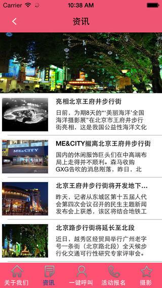 北京步行街