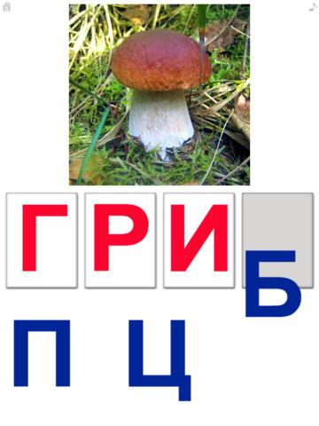 Буквашка учится читать. Интерактивные игры для детей. Русский алфавит и азбука.
