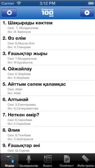100 казахских песен