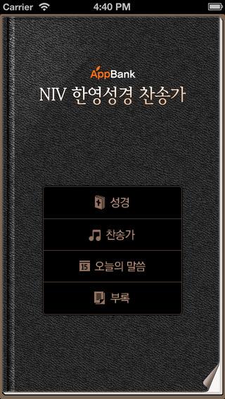 NIV한영(개역개정판) 성경찬송가