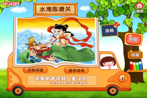 Weigo•哪吒第七集:水淹陈塘关