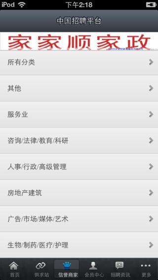 中国招聘平台