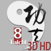 太极也可以3D – 8式太极拳-3D版 [iOS]