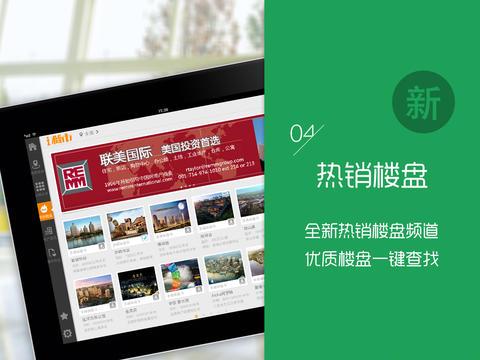 i楼市-【中国房地产权威媒体,开发商代理商必备营销工具,提供多媒体楼书720度全景看房】