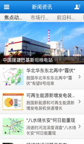 中国环保行业客户端