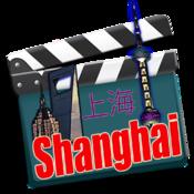 上海影像(适用于 Final Cut)