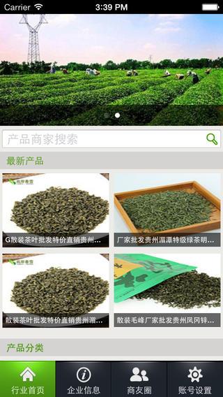 中国日照绿茶移动平台