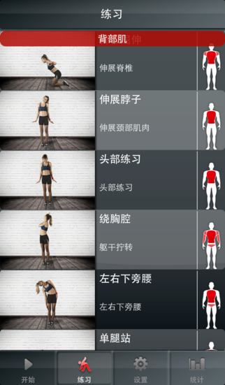 Calistix Back 专业版 - 女士背部训练[iOS]丨反斗限免