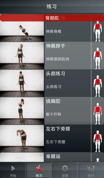 Calistix Back 专业版 –背部训练。每天锻炼,有吸引力的背型所需的身体体质指数计算和卡路里数量!