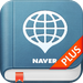   Plus - NAVER Global Phrase book Plus