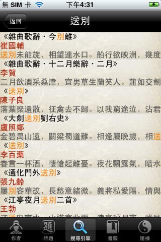 全唐诗 Poems of Tang Dynasty with 42319 poems