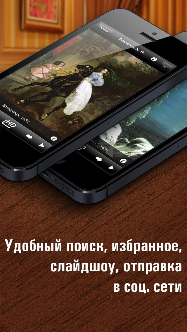 Русская живопиcь HD