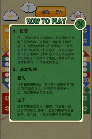 中国飞行棋豪华版 截图0图片