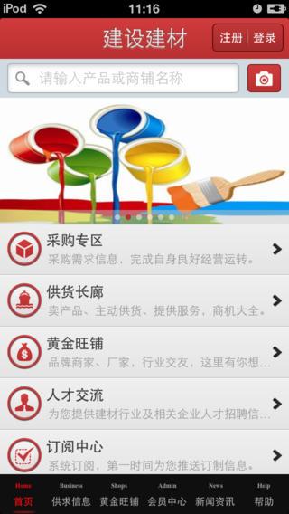 中国建设建材平台