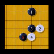围棋定式大全 - 进阶业余5段的必备利器