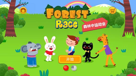 森林中运动会