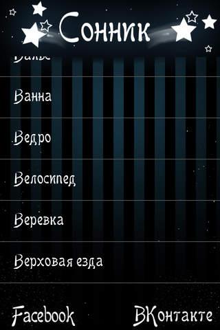 Сонники Миллера, Фрейда и Ванги- три в одном!!! screenshot 2