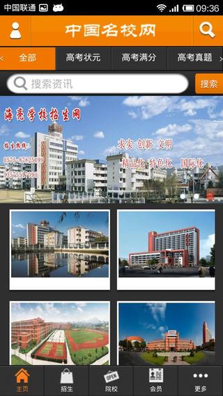 中国名校网