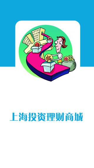 上海投资理财商城移动平台