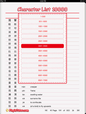 Character List 10k - Learn 99.99% Chinese Characters in Usage Frequency Order with PinyinTutor.com screenshot