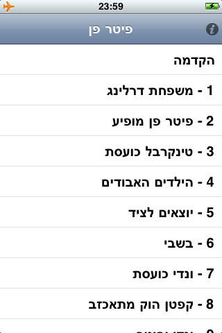 ‎ספר שמע - פיטר פן (hebrew audiobook Peter Pan by James M. Barrie) screenshot 2