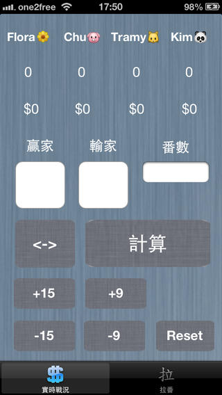 TaiwanMJCaculator