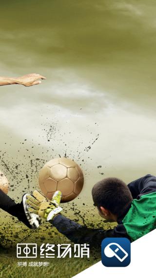 终场哨--专业及时全面的足球新闻