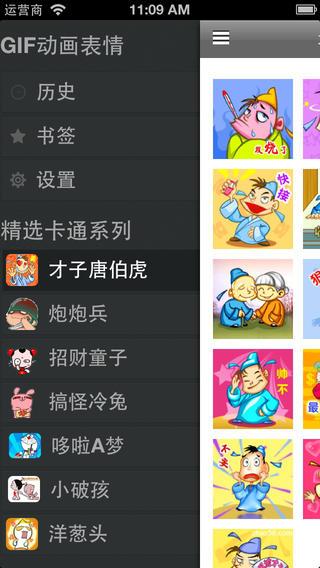 GIF动画表情大全 - 分享动态GIF图到微信 QQ
