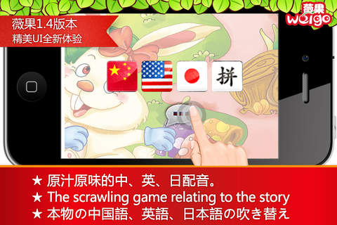玩教育App|Weigo•哪吒第三集:勇退虾兵蟹将免費|APP試玩
