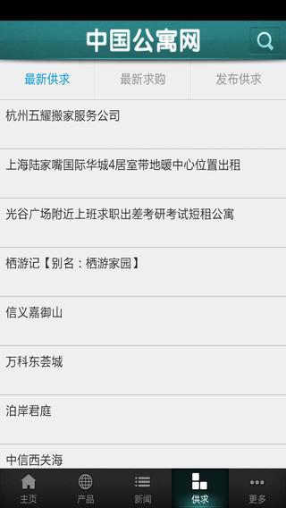 中国公寓网