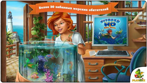 скачать бесплатно игру фишдом H2o подводная одиссея на русском языке - фото 10