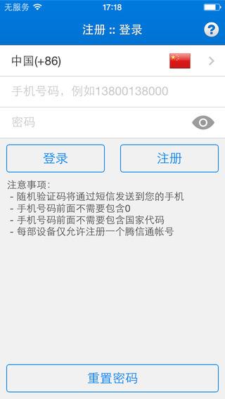 腾信通 - for 微信 朋友圈 的免费和优质低价网络电话