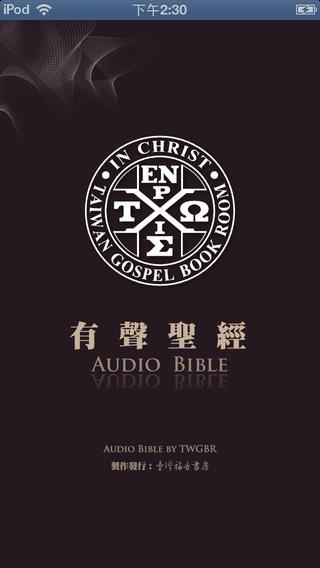 有声圣经(有声APP )