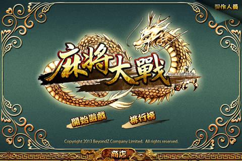 Battle Mahjong