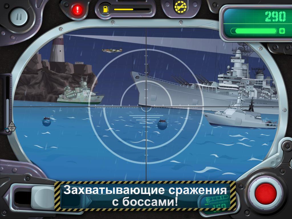 Морской удар: повелитель водных глубин
