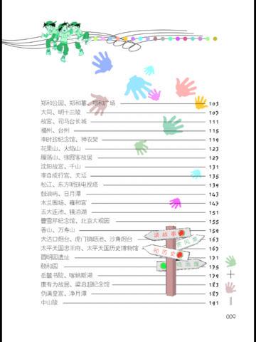 左手历史+右手地理-中国下