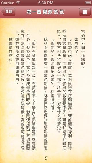 霸王怒 第二卷 龍蟄(繁/简)