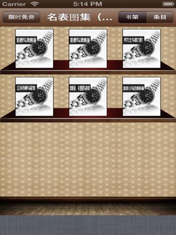 玩免費書籍APP|下載名表图集(全六书)pdf版 app不用錢|硬是要APP
